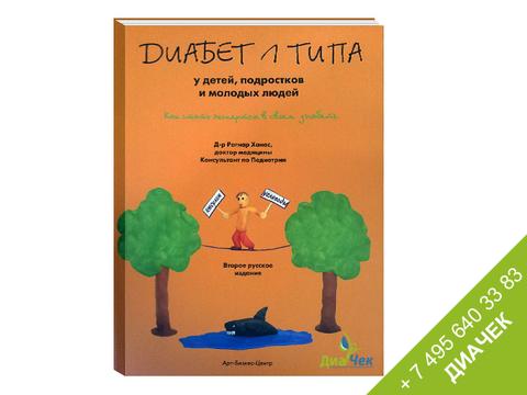 Книга «Диабет I типа у детей, подростков и молодых людей». (Д-р Рагнар Ханас)
