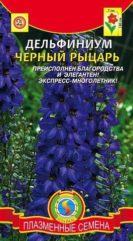 Семена Дельфиниум Черный рыцарь, Мнг
