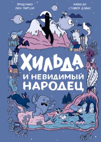 Хильда и невидимый народец (книга)