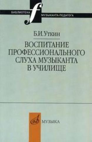 Уткин Б.И.