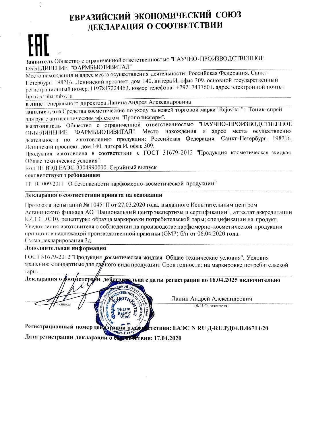 ПРОПОЛИС ФАРМ Антисептик-спрей 50 мл