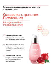 FRUDIA Сыворотка питательная с гранатом Pomegranate Nutri-Moisturizing Serum 50 мл.