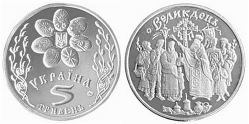 5 гривен Свято Великодня (Пасха) 2003 год