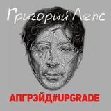 Григорий Лепс / Апгрейд#Upgrade (3LP)