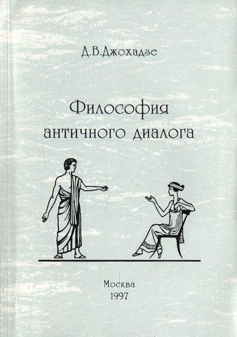 Философия античного диалога