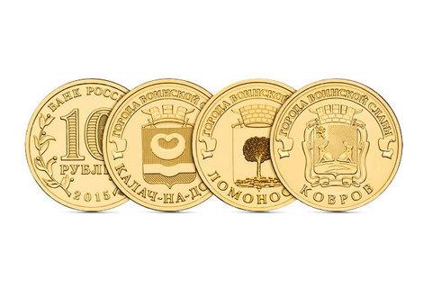 Комплект из 3 монет Калач + Ковров + Ломоносов 2015 год