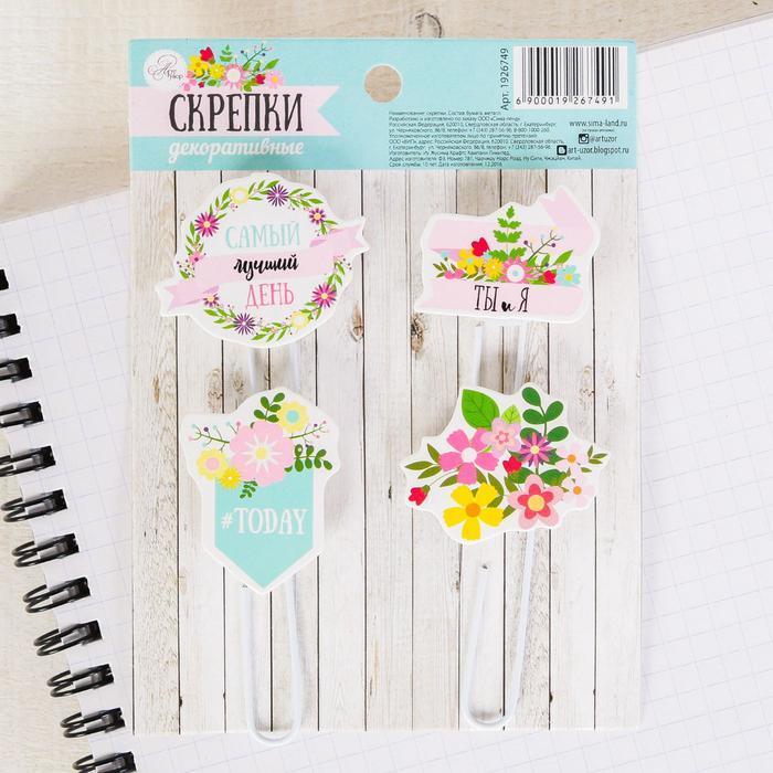 Набор скрепок для скрапбукинга «Весенние цветы», (4 шт), 9,5 × 13 см