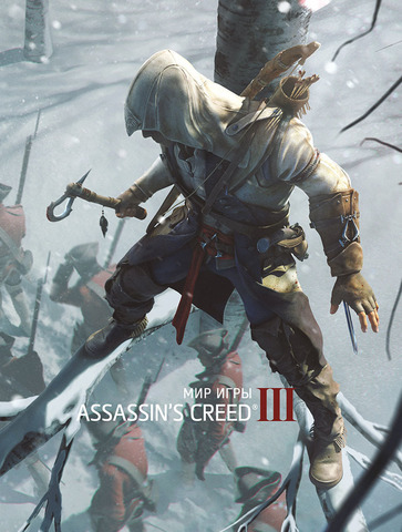 Мир Игры Assassins's Creed III