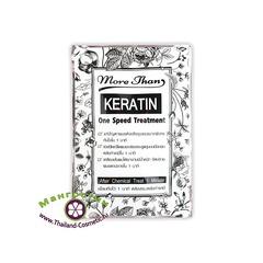 """Маска кератиновая -  """"Keratin One Speed Treatment от More Than"""""""