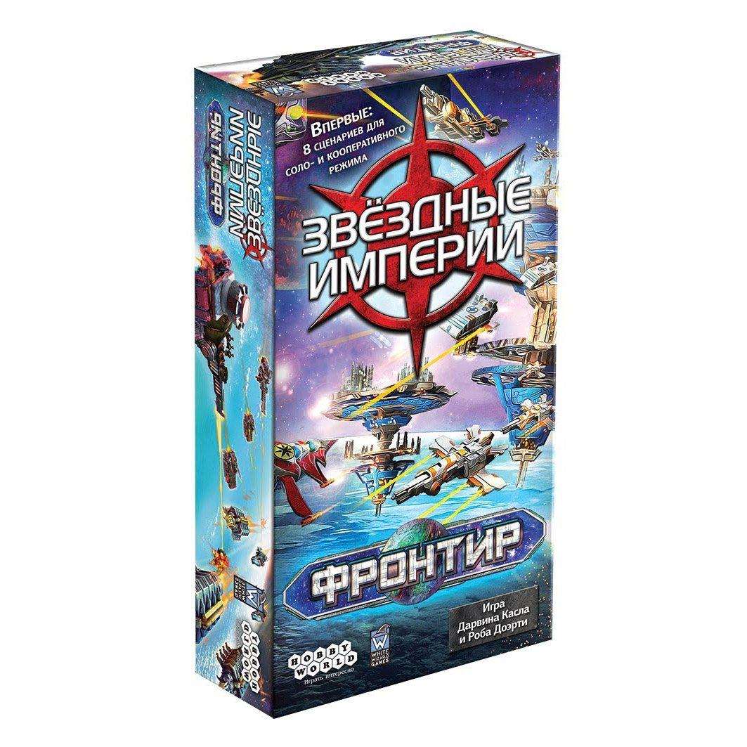 Настольная игра Звёздные империи: Фронтир