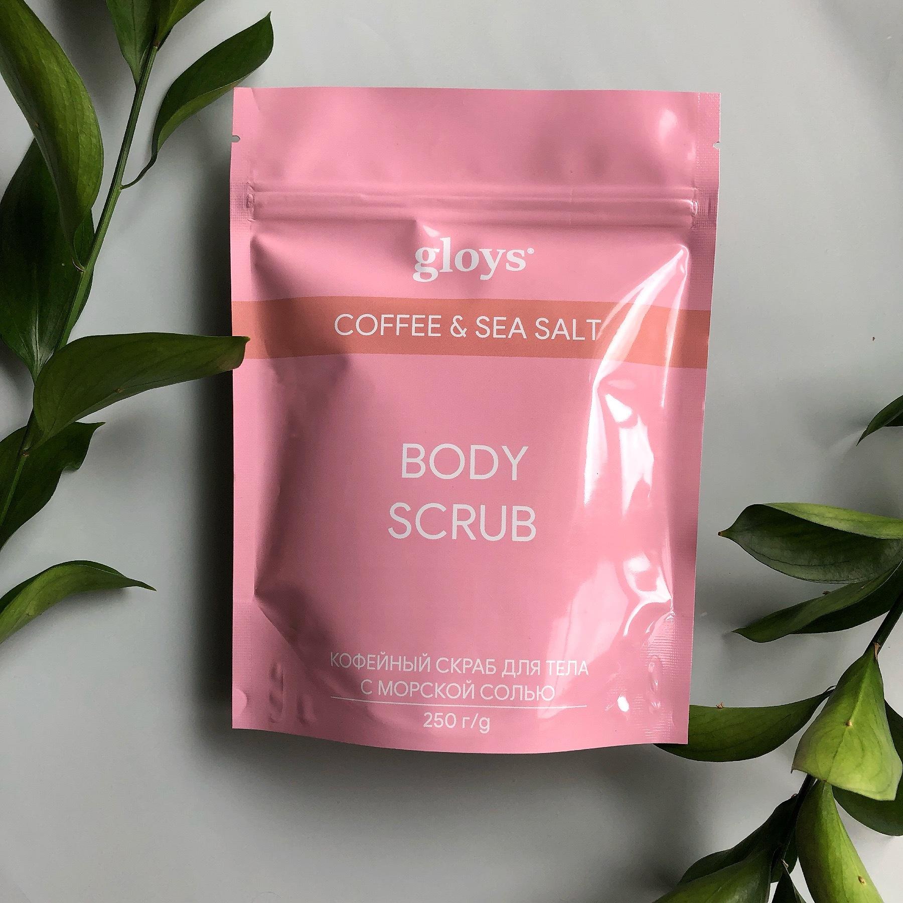 Кофейный скраб для тела с морской солью