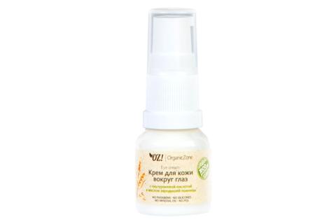 OZ! Крем для кожи вокруг глаз с гиалуроновой кислотой и маслом зародышей пшеницы (15 мл)