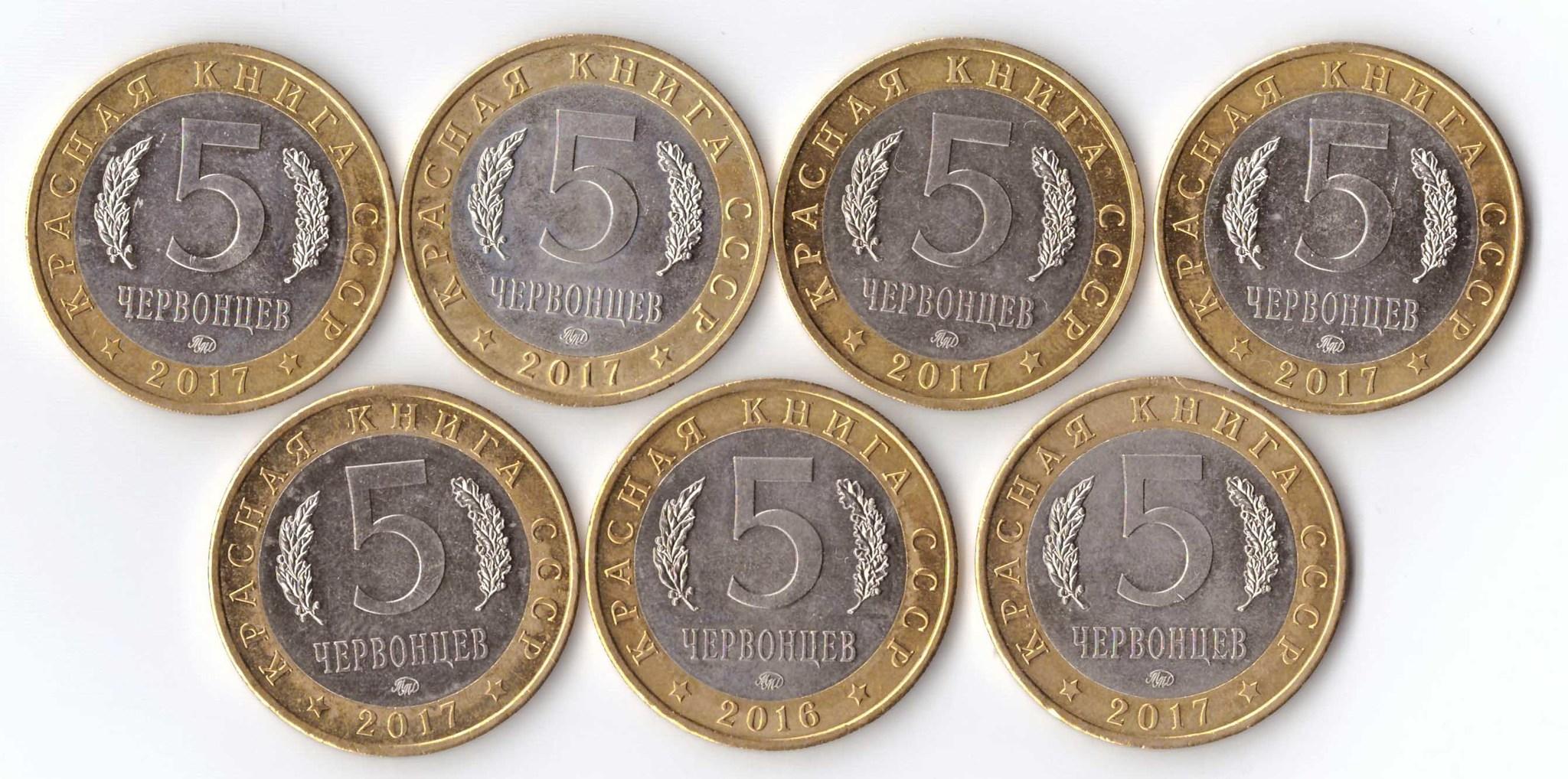 7 монетовидных жетонов