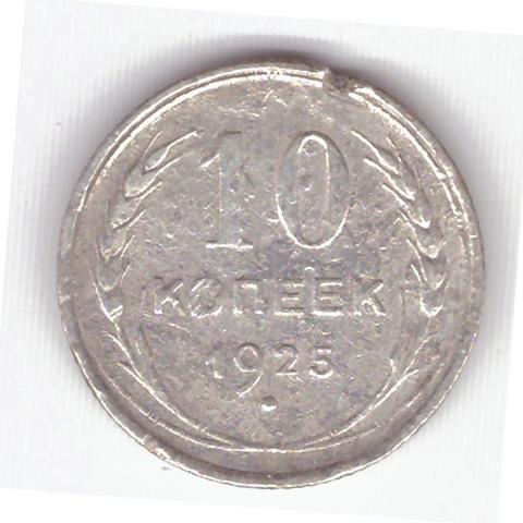 10 копеек 1925 года F №12
