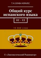 Общий курс испанского языка. В2 — С2. 10 868 слов. © Лингвистический Реаниматор