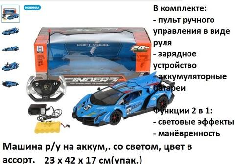 Машина р/у L634-Н08046 на аккум. (СБ)