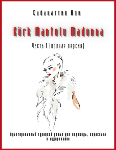 Kürk Mantolu Madonna. Часть 1 (полная версия) Адаптированный турецкий роман для перевода, пересказа и аудирования