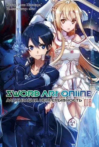 Sword Art Online: Алисизация. Непрерывность. Том 018