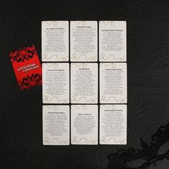 Эротический набор «Территория соблазна» (10 карт, маска и чулки)