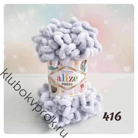 ALIZE PUFFY 416, Серый голубой