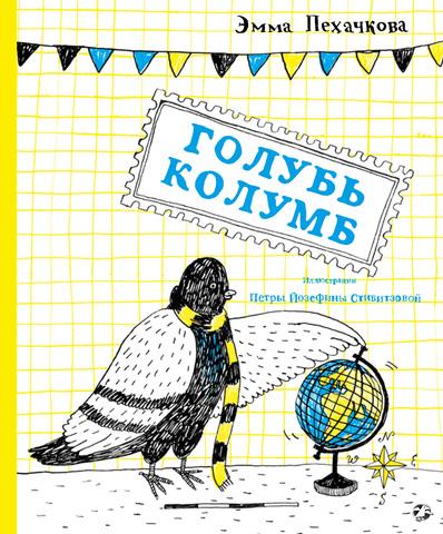 Эмма Пехачкова «Голубь Колумб»