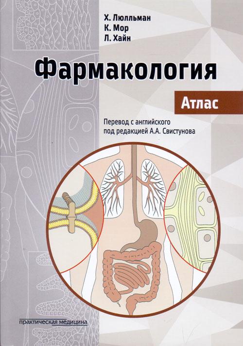 Каталог Фармакология. Атлас farmakologia.jpg