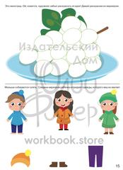 Рабочая тетрадь для детей 1-2 лет Развивашки 1+