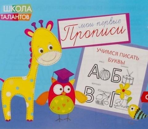 071-3079 Прописи «Учимся писать буквы» для детей 3-4 года, 20 страниц