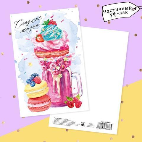 Карточка почтовая «Сладкой жизни», 10 × 15 см