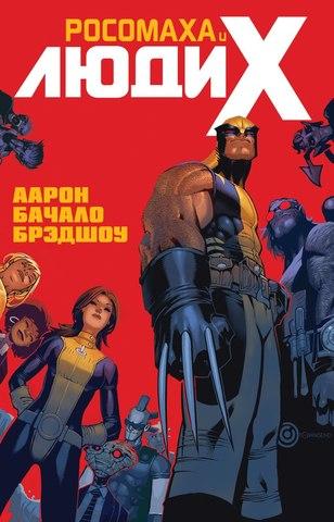 Росомаха и Люди Икс. Том 1