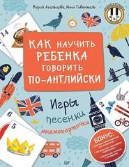 Агальцова, Гивенталь: Как научить ребенка говорить по-английски. Игры, песенки и мнемокарточки