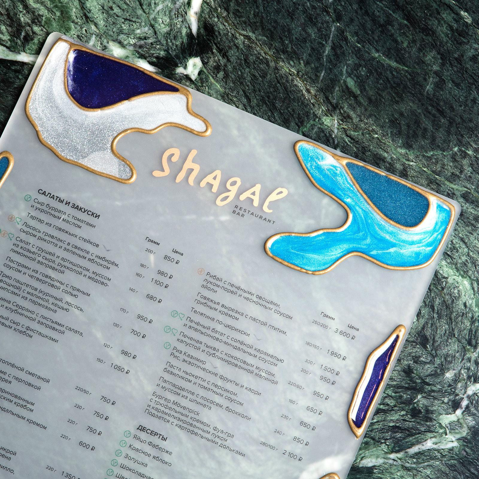 Меню в витражном стиле для ресторана Shagal
