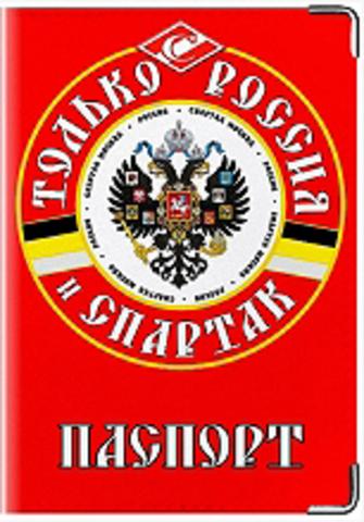 """Обложка для паспорта """"Спартак Имперский"""""""