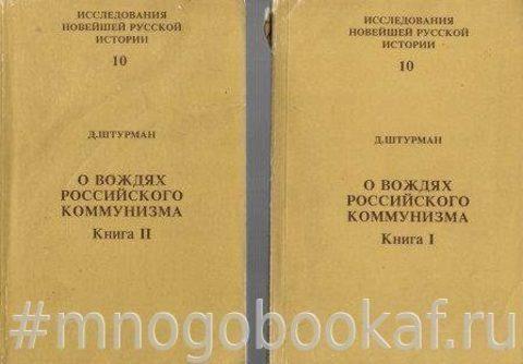 О вождях российского коммунизма. В 2 кн.