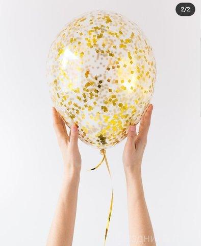 Шар с конфетти золото 32 см