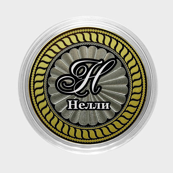 Нелли. Гравированная монета 10 рублей