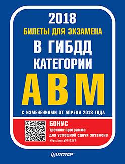 Билеты для экзамена в ГИБДД. Категории А, B, M (с программой подготовки и тестирования).  С изменениями от апреля 2018