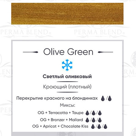 """""""OLIVE GREEN"""" пигмент  Permablend"""