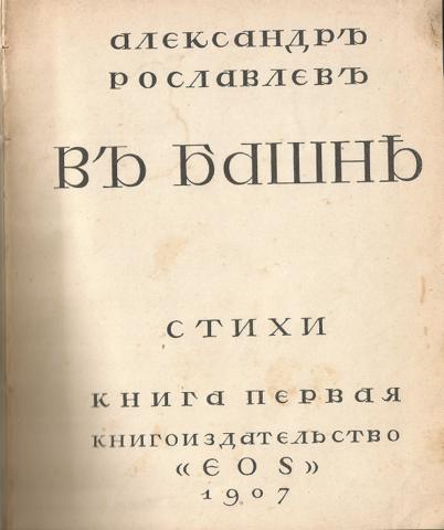 А. Рославлев