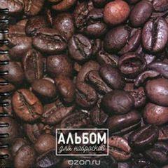 Альбом для набросков. Кофе