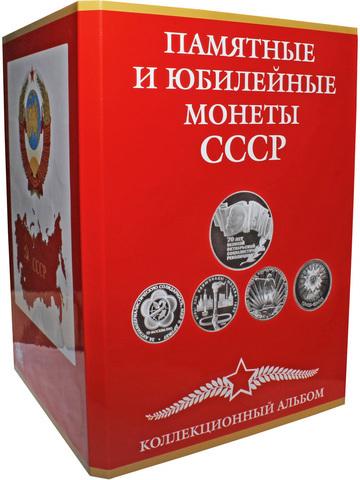1 Набор юбилейных монет СССР 64 монеты в альбоме