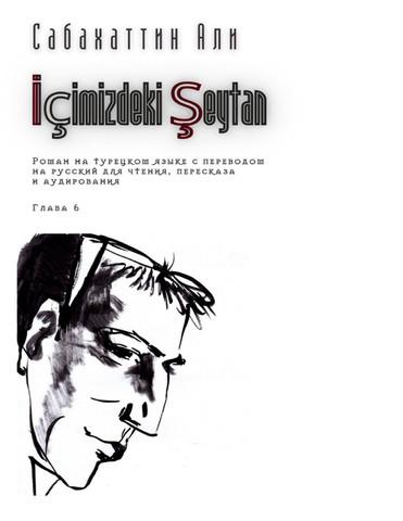 İçimizdeki Şeytan. Глава 6. Роман на турецком языке с переводом на русский для чтения, пересказа и аудирования