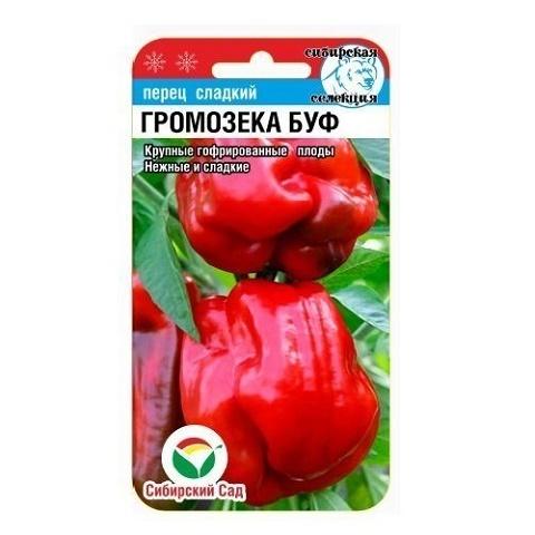 Громозека БУФ 15шт перец (Сиб Сад)