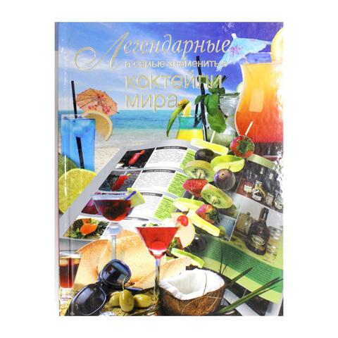 Легендарные и самые знаменитые коктейли мира (книга)