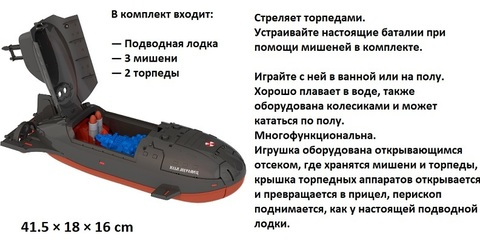 Подводная лодка Илья Муромец арт. 357/1 (Нордпласт