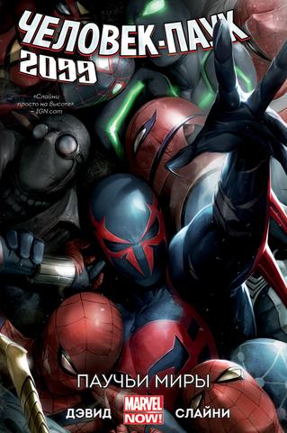 Человек-Паук 2099. Том 2. Паучьи миры (обложка «БигФест 2018»)