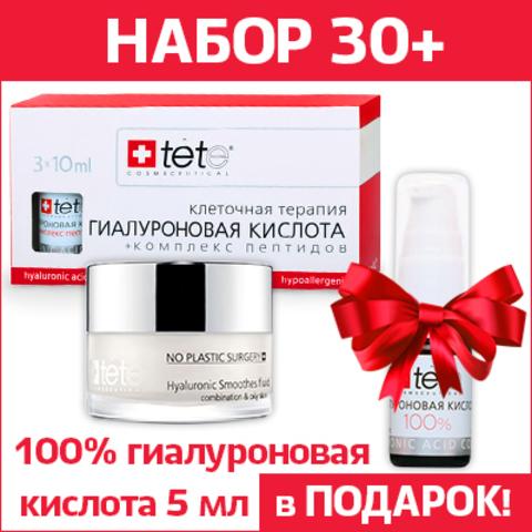 Набор для возраста 30+ (2 продукта и 5 мл 100% гиалуроновой кислоты)