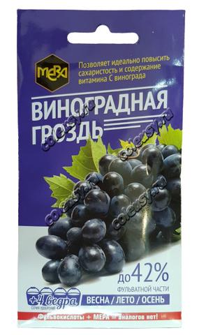 МЕРА «Виноградная гроздь»