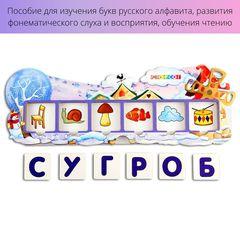 Игровой набор Зимние словечки Smile Decor П311