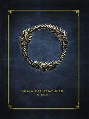 The Elder Scrolls Online: Сказания Тамриэля. Легенды